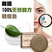 韓國 100%天然韓方戰痘皂 防蟎皂 肥皂 香皂(100g)◎花町愛漂亮◎CE