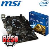 微星B250M PRO-VH Intel 1151主機板
