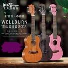 wellburn單板尤克里里女初學者兒童男23寸入門烏克麗麗小吉他樂器  【端午節特惠】