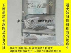 二手書博民逛書店百年家居罕見2009年冬季刊 總第30期 創意和重生的烏托邦 平