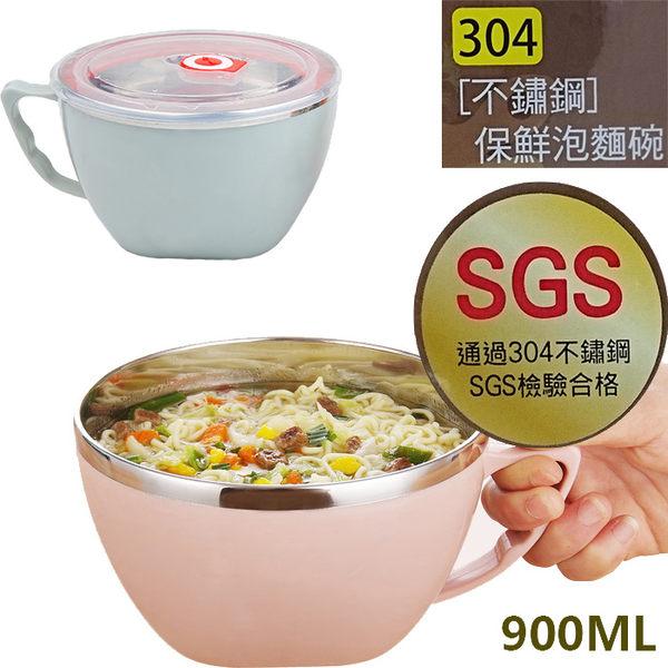 304不鏽鋼保鮮泡麵碗(900ml) / 隔熱碗 / 不銹鋼碗