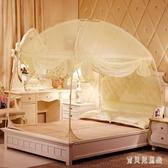 蒙古包蚊帳2米u形防摔支架雙人家用免安裝學生宿舍5IP496『寶貝兒童裝』