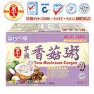 【京工】芋頭香菇粥(8包)~240g/盒 (原價220元)