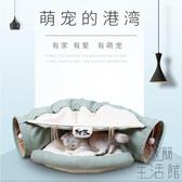 貓隧道寵物窩貓床滾地四季通用逗貓玩具可拆洗【極簡生活】