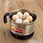 煮蛋機 多功能早餐蒸蛋器煮粥煮蛋神器雙層家用迷你小型雞蛋羹機自動斷電igo小宅女