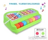 敲琴 趣味音樂大鋼琴嬰兒八音手敲木琴嬰幼兒童益智個月寶寶玩具 新品特賣