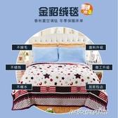 冬季毛毯加厚法蘭絨床單單件珊瑚毛絨毯子鋪床毛毛單人加絨墊防滑(免運快出)