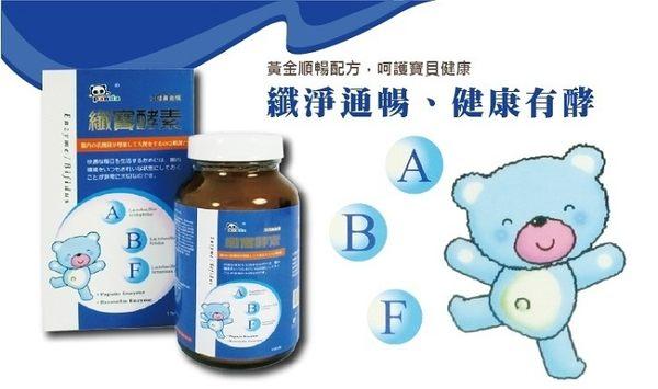 Panda-II代黃金版纖寶酵素150克【TwinS伯澄】買就送牛奶鈣嚼錠