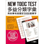 NEW TOEIC TEST多益分類字彙