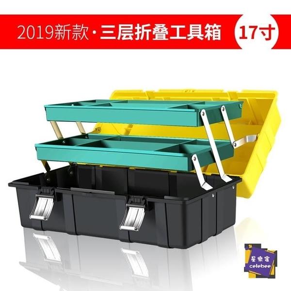 美術工具箱 三層塑料折疊工具箱加厚型家用套裝美術手提式大號維修多功能組合T 居家收納