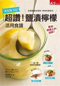 超讚!鹽漬檸檬活用食譜