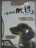 【書寶二手書T1/寵物_YCI】一隻狗的微博_狠角色_簡體