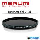 Marumi Creation C-PL ND16 82mm CPL 減光偏光鏡 減4格 多層鍍膜 防潑水 防油漬 保護鏡 (82;彩宣公司貨)