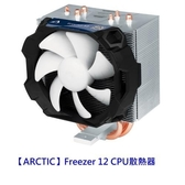 ARCTIC CPU散熱風扇 【AC-FZ12】 Freezer 12 散熱器 Intel AMD 兼容 新風尚潮流