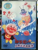 挖寶二手片-P05-264-正版DVD-動畫【麵包超人 人魚公主的眼淚 國日語】-劇場版