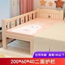 兒童床 實木兒童床帶護欄小床男孩女孩公主床單人床邊床加寬拼接大床TW【快速出貨八折鉅惠】