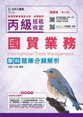 丙級國貿業務學科題庫分類解析(第十版)