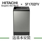 【HITACHI 日立】17KG 3段溫控變頻洗衣機SF170ZFV(SS)星燦銀