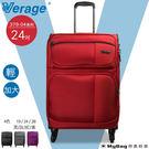 Verage 維麗杰 行李箱 24吋 紅色 輕量典藏系列旅行箱 379-0424-02 MyBag得意時袋
