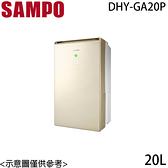【SAMPO聲寶】20L ARKDAN淨化空氣專家 DHY-GA20P 免運費