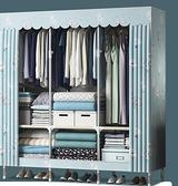 衣櫃 現代簡約組裝簡易布衣柜家用臥室布藝柜子出租房用收納掛衣櫥TW【快速出貨八折鉅惠】