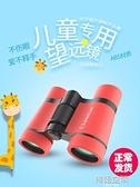 望遠鏡兒童正品高倍高清男孩女孩玩具迷你小型朋友幼兒護眼望鏡