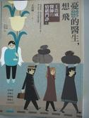 【書寶二手書T8/心理_IQA】憂鬱的醫生想飛-王浩威醫師的情緒門診2_王浩威