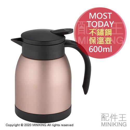 現貨 日本 MOST TODAY 不鏽鋼 保溫壺 600ml 真空雙層構造 居家 辦公室 保冷 保溫 水壺 茶壺