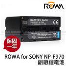 ROWA 樂華 for SONY F970 副廠鋰電池 7.4V 6900mAh  (保固一年,保險千萬)