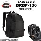 CASE LOGIC 相機後背包 BRBP-106 單眼 數位 相機包 後背包 美國凱思 台南上新