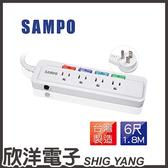 SAMPO聲寶 4切4座3孔6呎延長線-台灣製造1.8米(6尺)/1.8M/1.8公尺(EL-U44R6TB)