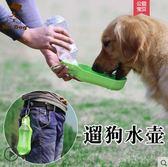 狗狗水壺外出寵物飲水器挂式金毛泰迪狗餵水器喝水器便攜水杯水瓶