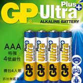 i 享受情趣用品-GP超霸-超特強鹼性電池4號AA(4入經濟裝)