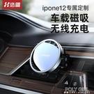 MagSafe手機車載支架適用于蘋果12無線充電器磁吸貼汽車導航支撐 夏季狂歡
