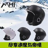 滑雪頭盔 滑雪頭盔男女款兒童專業滑雪裝備保暖透氣雪盔兒童單板頭盔YYJ 卡卡西