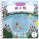 【上人文化】醜小鴨 推拉轉系列  故事繪本 英國 Campbell 好奇寶寶推拉搖轉書