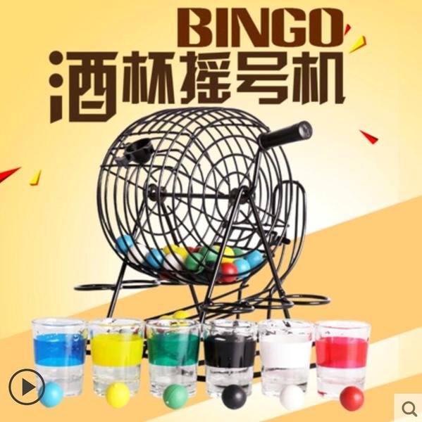 娛樂道具bingo賓果搖號機ktv酒杯遊戲機彩色球喝酒玩具聚會酒吧