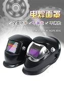 頭戴式電焊面罩 焊工專用自動變光眼鏡防烤臉部防護焊接面罩鏡片 【全館免運】