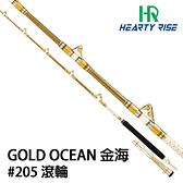 漁拓釣具 HR GOLD OCEAN 金海 205 #滾珠 [船釣竿]