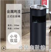 垃圾桶 酒店垃圾桶不銹鋼大堂立式帶煙灰缸電梯口專用煙灰桶商用果皮箱 米蘭潮鞋館