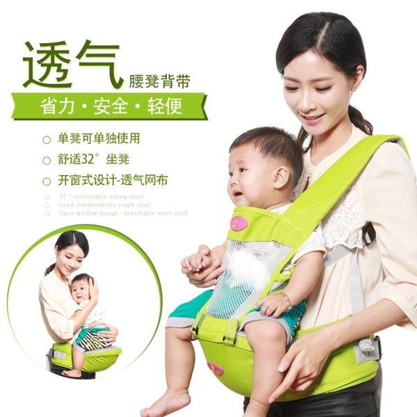 四季多功能嬰兒背帶前抱式寶寶抱娃小孩神器透氣腰凳夏季BB坐單凳  良品鋪子