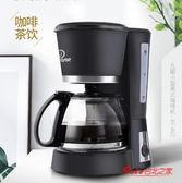 咖啡機 煮咖啡機家用全自動小型迷你型美式滴漏式咖啡機煮茶壺 1色