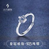 新款S925銀戒指女 韓版小皇冠鑲嵌開口戒 情人節七夕生日禮物 DN12426【旅行者】