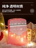 拇指琴卡琳巴水晶透明卡靈巴琴卡林巴初學者17音卡淋巴手指琴YYJ 凱斯盾