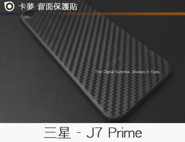【碳纖維背膜】卡夢質感 三星 J7 Prime G610F 背面保護貼軟膜背貼機身保護貼背面軟膜