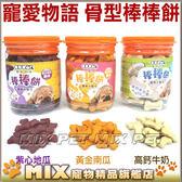 ◆MIX米克斯◆寵愛物語.骨型棒棒餅180g《黃金南瓜/紫心地瓜/高鈣牛奶風味》寵物訓練小點心/餅乾