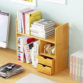 書架 桌上書架學生用簡約現代創意楠竹置物架組裝兒童簡易小書架【韓國時尚週】
