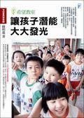(二手書)讓孩子潛能大大發光-希望教室