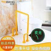 浴室扶手衛生間老人無障礙馬桶加固殘疾人安全浴缸架孕婦保護欄桿 igo快意購物網