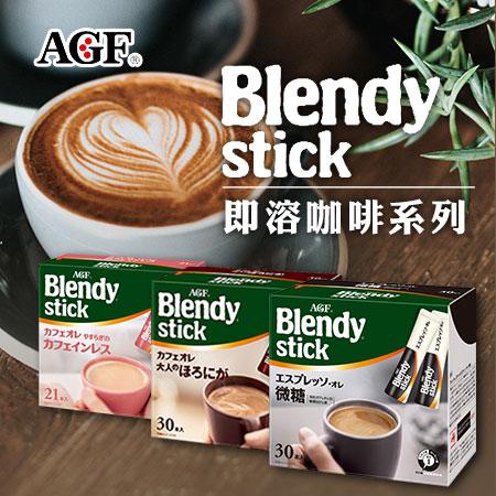 日本 AGF Blendy Stick 即溶咖啡系列 (大盒) 咖啡歐蕾 大人苦味咖啡 義式濃縮咖啡 沖泡飲品 咖啡粉